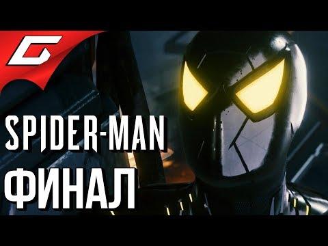 SPIDER MAN PS4 (2018) ➤ Прохождение #26 ➤ ФИНАЛЬНАЯ БИТВА [финал\концовка]