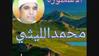 من النوادر الحصريه للقارئ المعجزه الشيخ محمد الليثي اتحداك انها لن تعجبك (سورة آل عمران)