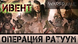 Warframe: Ивент - Операция Ратуум(Приобрети вещи из Варфрейма - http://gold-classic.ru/index.php?refid=119 https://www.youtube.com/user/ImbaShadovv - Канал ImbaShadow ..., 2016-04-30T08:11:44.000Z)