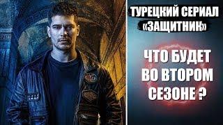 Турецкий сериал ЗАЩИТНИК - Что будет во втором сезоне?