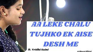 Aa Leke Chalu Tujhko Ek Aise Desh Me || ft. Vridhi Saini || Lori || ≈≈ Whatsapp Status 2018 ≈≈