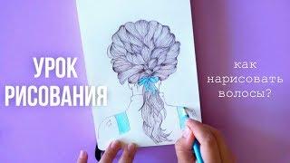 Урок Рисования: КАК НАРИСОВАТЬ ВОЛОСЫ? // Как Научиться Рисовать Человека?