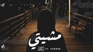 مشيتي Ziad Ehab F.T Farouk