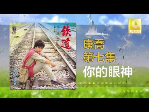 康乔 Kang Qiao - 你的眼神 Ni De Yan Shen (Original Music Audio)