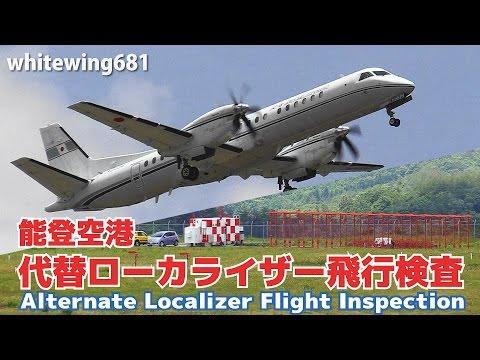 [能登空港・代替ローカライザー飛行検査] Alternate Localizer Inspection JCAB Saab 2000 JA003G at NOTO Airport 2015.6.10