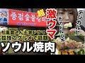 【韓国旅行】日本の人気ドラマで話題になったソウルの激ウマ焼肉店が最強だった