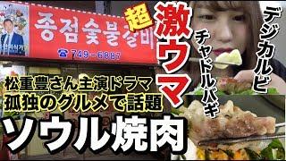 俳優・松重豊さんが主演の大人気ドラマ(原作は漫画)の「孤独のグルメ...