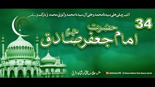 (34) Story of  Hazrat Imam Jafar Sadiq