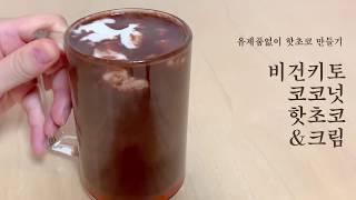 (오킴) 저탄수 코코넛밀크 핫초코 l 유제품플ㅣㅣ비건 …