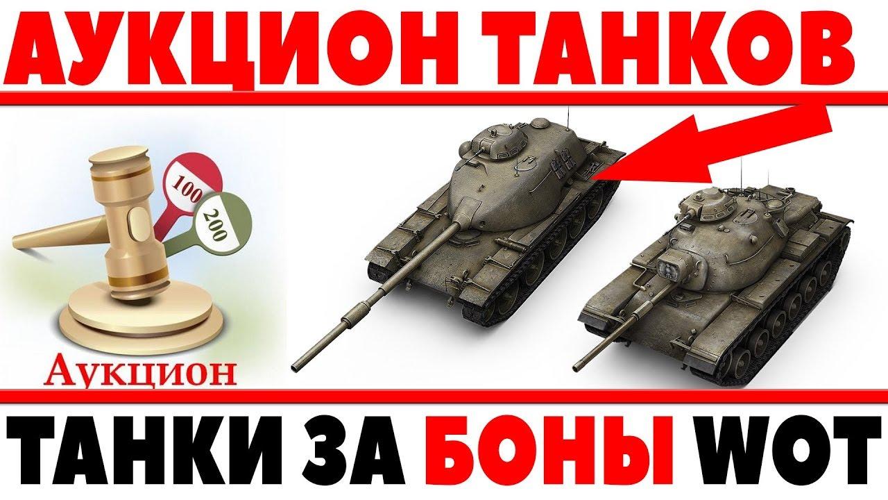 Боны танк чифтен wot 10000 золота в серебро