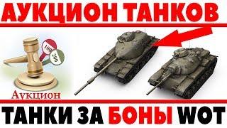 АУКЦИОН ТАНКОВ ЗА БОНЫ! СДЕЛАЙ СТАВКУ БОНАМИ И ЗАБЕРИ ХАЛЯВНЫЙ ТАНК 10 УРОВНЯ WOT! World of Tanks