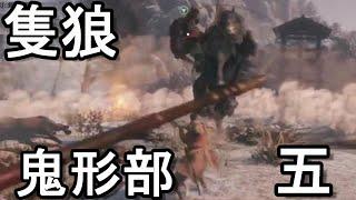 SEKIRO#SEKIRO:SHADOWS DIE TWICE#隻狼#鬼形部 ボス戦、鬼形部.