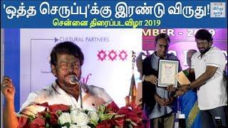 two-awards-for-oththa-seruppu-size-7-chennai-film-festival-2019-hindu-tamil-thisai
