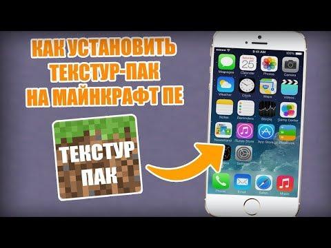 КАК УСТАНОВИТЬ ТЕКСТУР-ПАК НА МАЙНКРАФТ ПЕ НА ТЕЛЕФОН (Android | IOS)