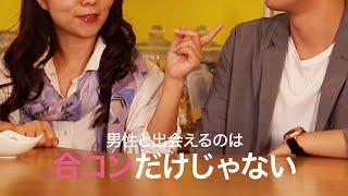 相席スタート山﨑ケイの恋愛お悩み相談 in ナイトバー #2「出会いがない...
