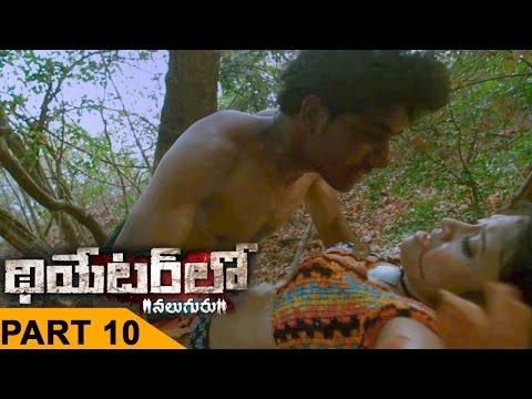 Theatre Lo Naluguru Movie Part 10/11 || Theatre Lo Naluguru Telugu Movie || Srikanth,Swetha Pandit