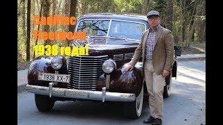 Cadillac Fleetwood Sixty Special Sedan 1938 года: тест Автопанорамы