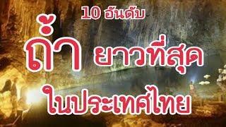 ถ้ำ 10 อันดับ ที่ยาวที่สุดในประเทศไทย#รู้ป่ะ