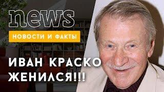 Иван Краско женился на Наталье Шевель, которая младше его на 60 лет