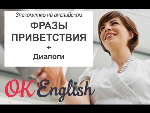 стандартные фразы для знакомства на английском