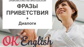 Фразы знакомства на английском. Плюс диалоги  | Английский для начинающих