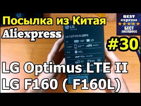 Посылка из Китая #30 Aliexpress LG Optimus LTE II LG F160 F160L