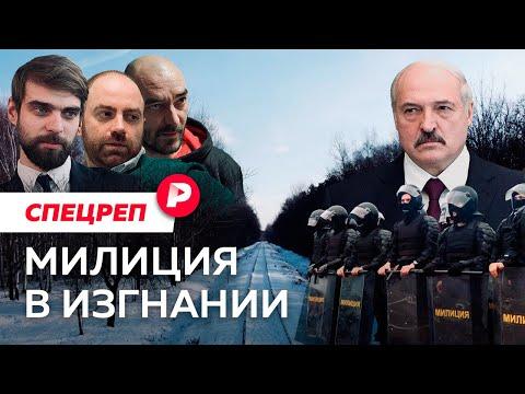Как бывшие белорусские силовики борются с Лукашенко / Редакция спецреп