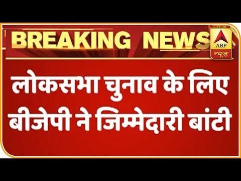 BJP Allocates Responsibilities For Lok Sabha 2019 Elections | ABP News