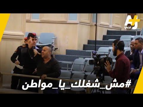 رئيس مجلس النواب الأردني: مش شغلك يا مواطن