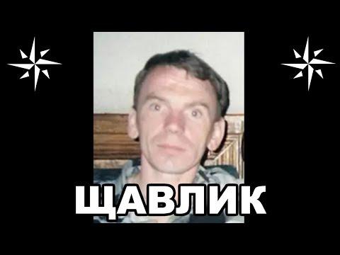 Вор в законе Щавлик (Владимир Клещ). Белорусский законник