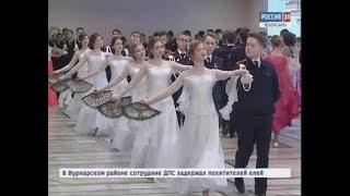 видео: Кадетский бал в Чебоксарах посвятили Героям Отечества