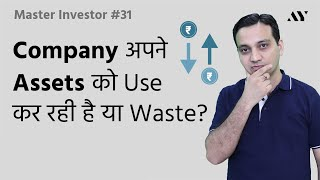 Return on Assets (ROA) - Explained in Hindi
