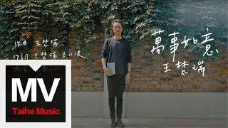 王梵瑞【萬事如意】HD 高清官方完整版 MV