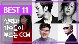 믿고듣는 실력파 가수 CCM 베스트 11곡 // 실시간 가사 첨부 [320K]