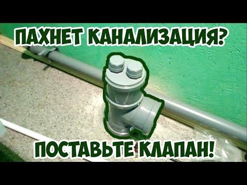 Аэрационный клапан для канализации