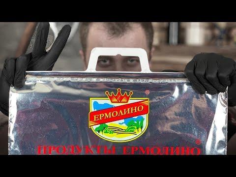 Обзор: Ермолино (Часть 2)