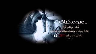 عمر العبدلات - وينك يالفرج