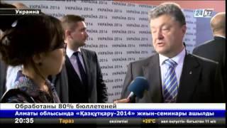 Петр Порошенко побеждает на выборах по итогам обработки более 80% бюллетеней