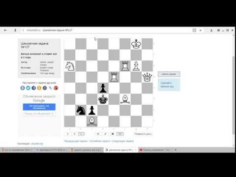 Шахматная задача 9 чесфилд решение презентация по математике решение задач на движение