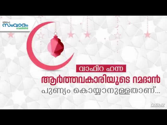 ആർത്തവകാരിയുടെ റമദാൻ: പുണ്യം കൊയ്യാനുള്ളതാണ്... | Wafira Hanna | Sneha Samvadam Webzine