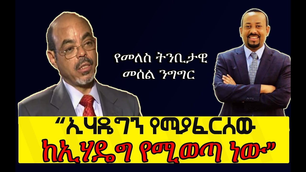 What the former Ethiopian Prime Minister said about the fate of EPRDF