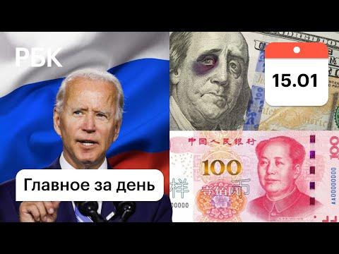 США: приостановка санкций. Пекин обходит Вашингтон - Кудрин. Скандал с формой в Армении