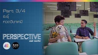 Perspective : อ.อุ๊ | กวดวิชาเคมี [30 ส.ค. 58] (3/4) Full HD