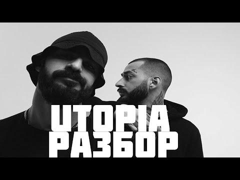 Miyagi & Andy Panda - Utopia\\РАЗБОР\\СМЫСЛ ТЕКСТА\\
