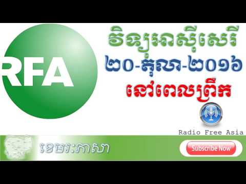 rfa Khmer News, Politic News, Morning, 20-Oct-16