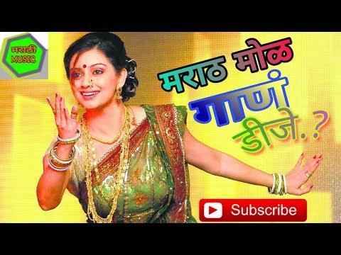 Marath Mol Gan He Lakh Molach Son DJ Marathi Song