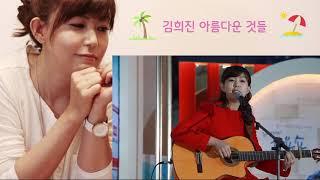 가수 김희진 - 아름다운 것들