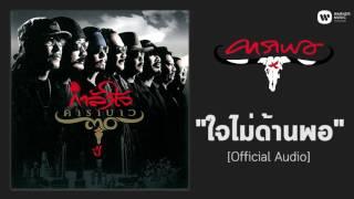 คาราบาว - ใจไม่ด้านพอ [Official Audio]