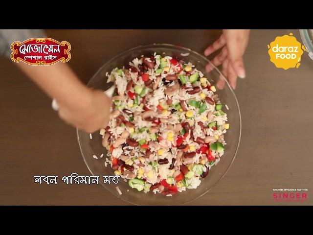 Daraz Food | Episode 4 : Mozammel Special Rice | Mexican Rice Salad