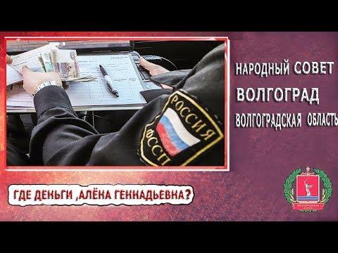 Волжский Городской отдел судебных приставов № 2